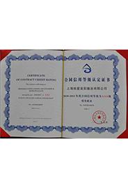 桂星装卸守合同重信用证书