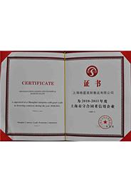 上海桂星守合同重信用证书