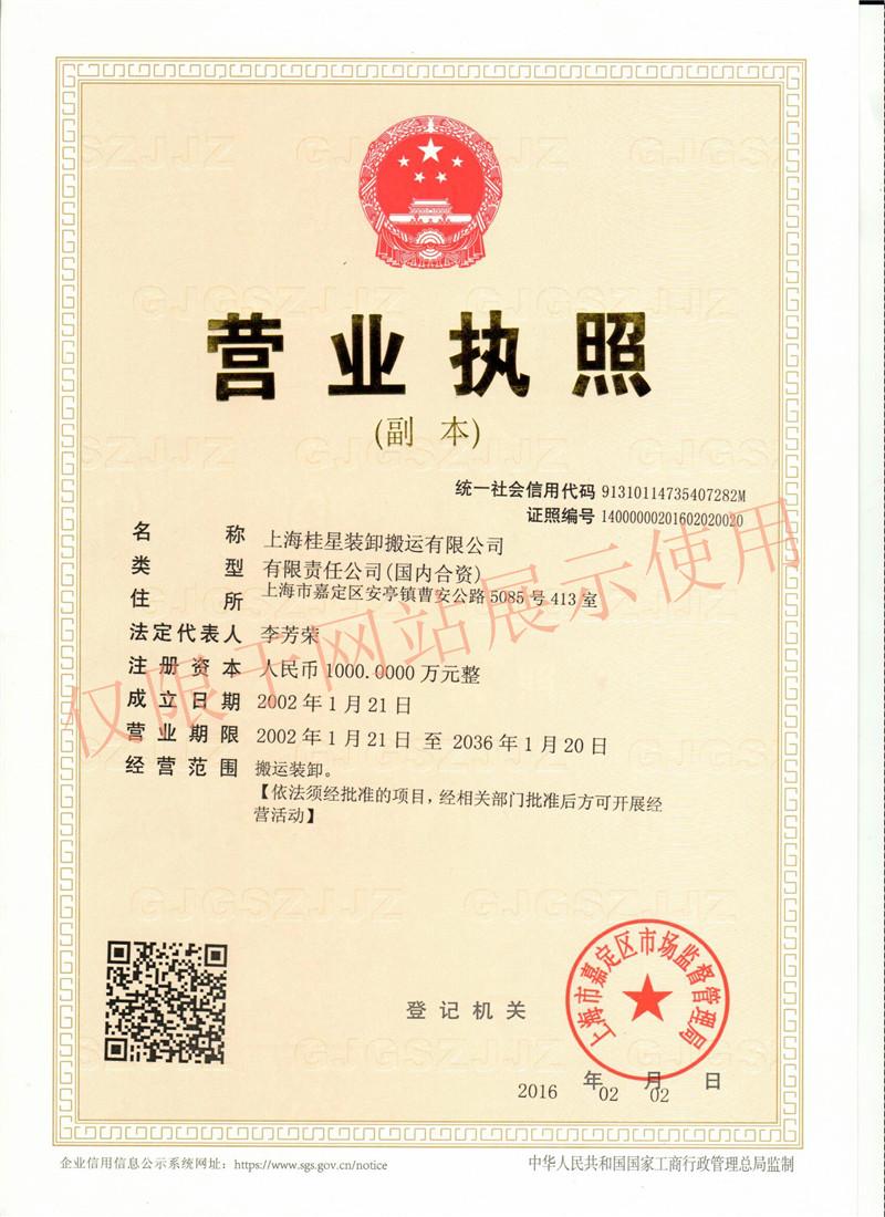 上海桂星企业法人营业执照