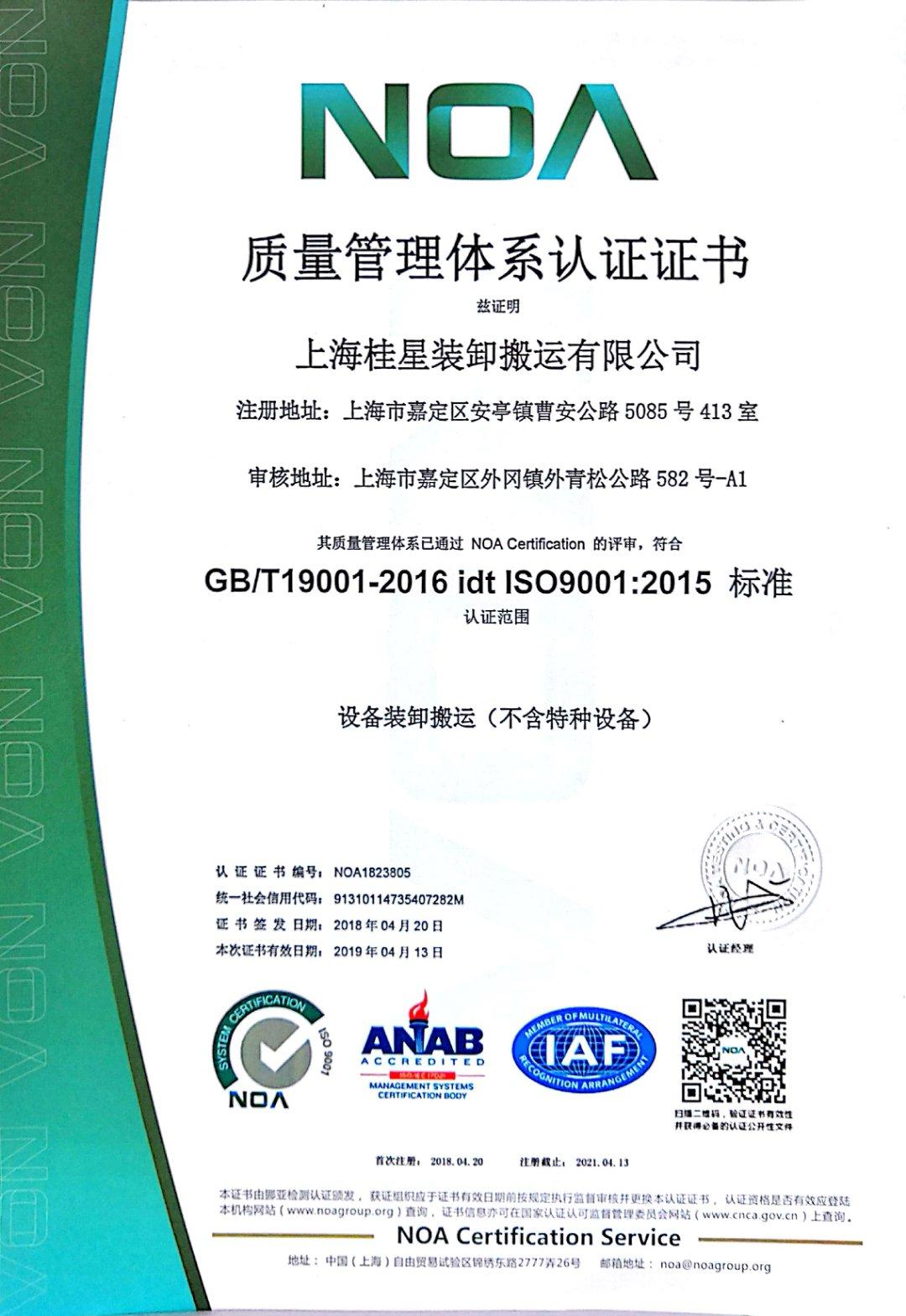 桂星ISO9001证书